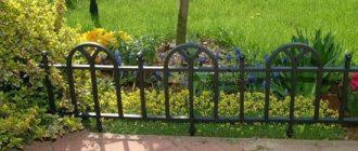Забор металлический для клумбы