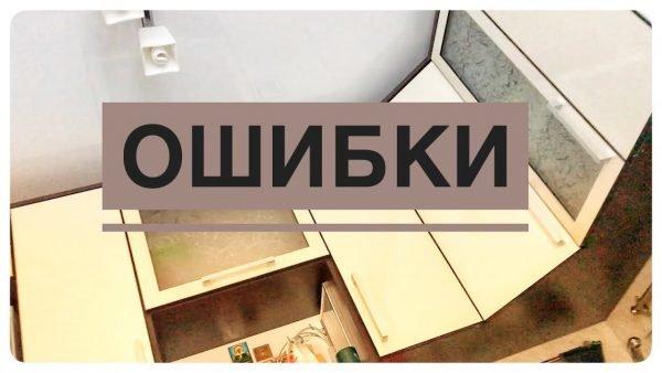 5 ошибок при планировании кухни