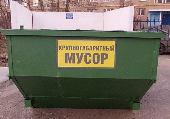 Как правильно вывозит крупногабаритный мусор